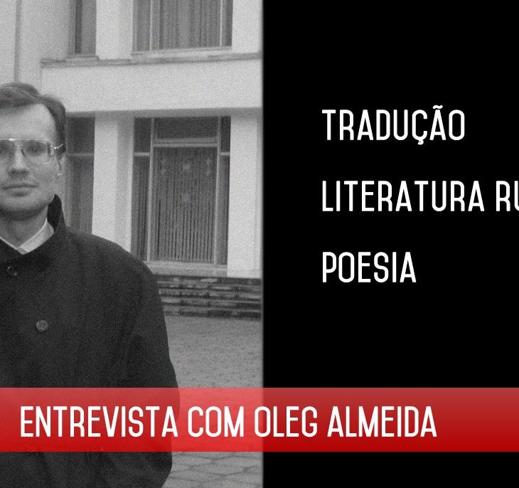Entrevista com o tradutor e poeta Oleg Almeida